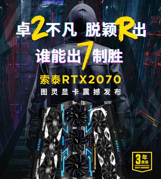 索泰RTX 2070非公版显卡发布