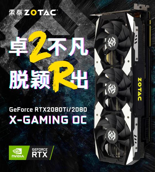 RTX 2080/2080Ti X-Gaming OC显卡抢鲜上市