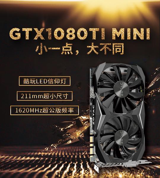 GTX 1080 Ti Mini评测