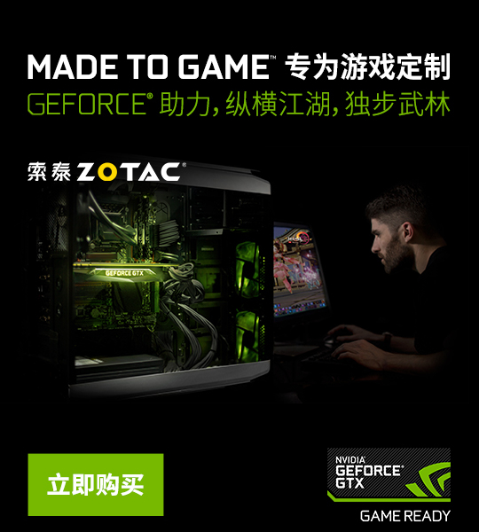 MADE TO GAME:为游戏而生