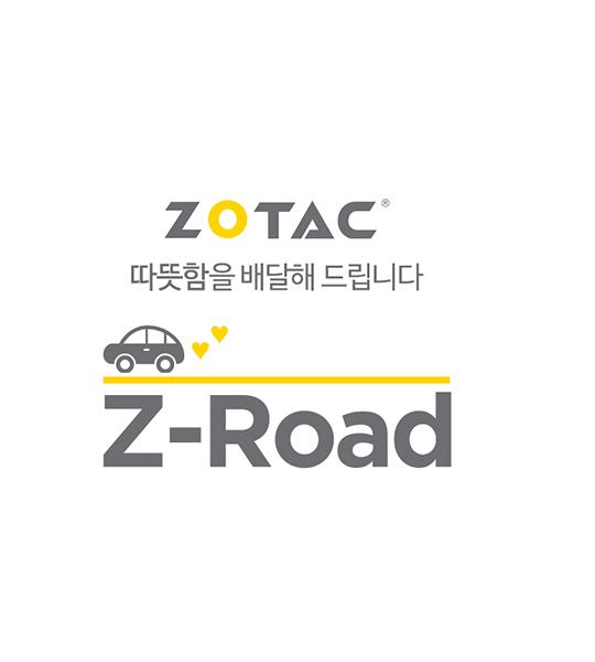 조텍 Z-Road 프로젝트