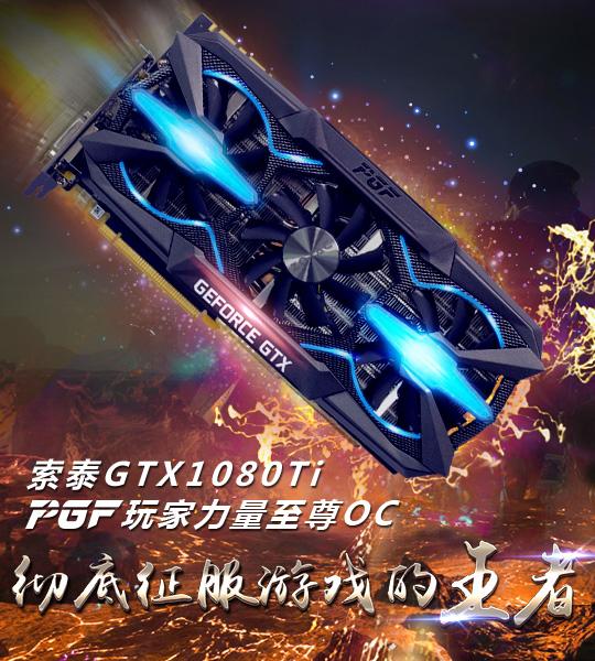 王者 GTX 1080Ti PGF OC