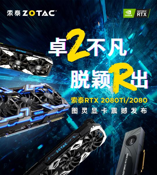 索泰RTX 20图灵显卡发布