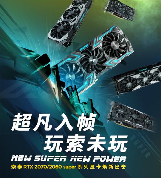 索泰RTX 2060/2070 super评测
